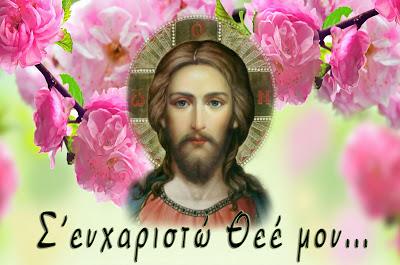 Αποτέλεσμα εικόνας για Σ' ευχαριστώ Θεέ μου»!