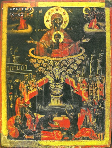 Image result for ΖΩΟΔΟΧΟΣ ΠΗΓΗ